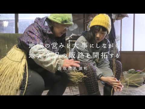 地域おこし協力隊PR動画(30秒バージョン)