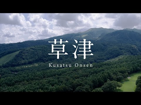 Kusatsu Onsen, JAPAN - Summer - 4K (Ultra HD) / 草津温泉