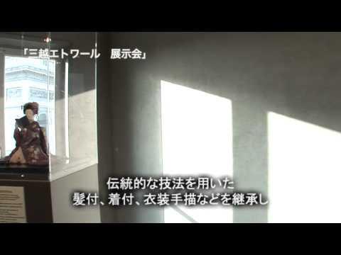 京人形師 関原紫光・関原紫水 パリ展示会取材映像