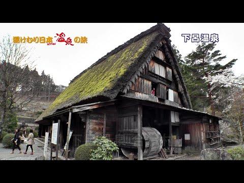 湯けむり日本 温泉の旅 下呂温泉