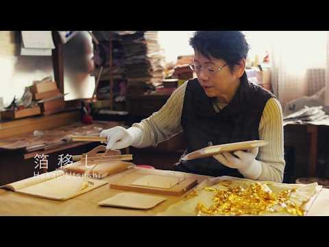 手技TEWAZA「金沢箔」kanazawa gold leaf/伝統工芸 青山スクエア Japan traditional crafts Aoyama Square