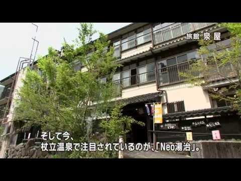 温故知新・杖立温泉の挑戦! Taking Lessons From the Past -The Challenge of the Tsuetate-Onsen Hot Springs-