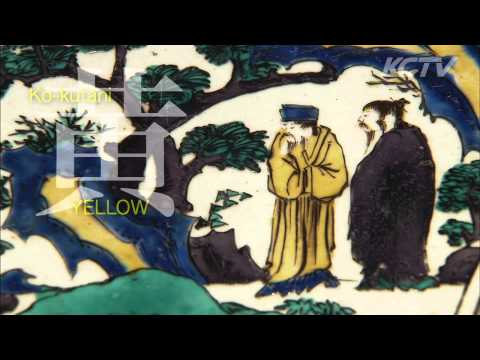 九谷焼「古九谷の五彩」 Kaga City Japan