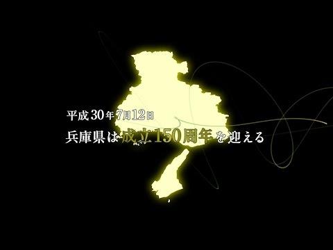 県政150周年記念映像「兵庫 五国で歩んだ歴史」