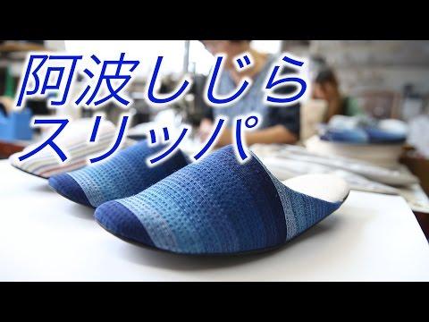 夏の足元涼しく 阿波しじら織のスリッパ作り最盛期 吉野川市の製造工場