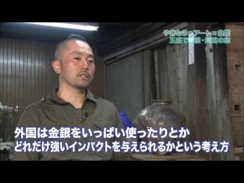 信楽焼の魅力発信事業(「エール!」平成26年11月10日放送)