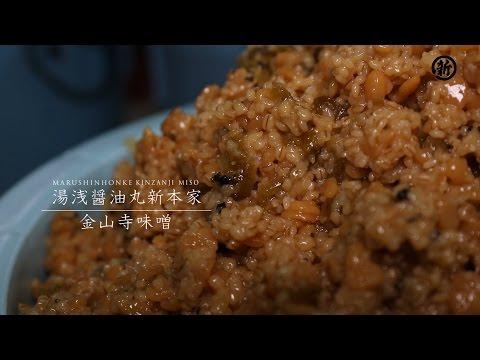 湯浅醤油 金山寺味噌づくり  kinzanji miso #17