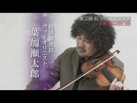 京都のちから・地域のちから「『もうひとつの京都』合唱コンクール」