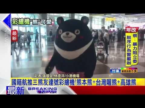最新》國籍航推三熊友達號彩繪機!熊本熊+台灣喔熊+高雄熊