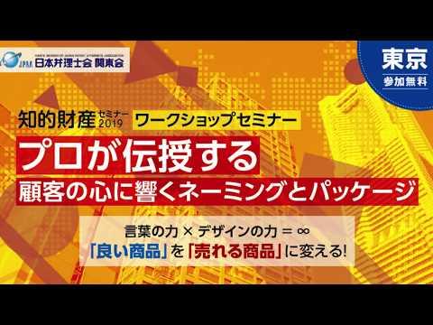 日本弁理士会関東会 1/29セミナーダイジェスト