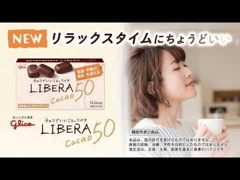 江崎グリコ/LIBERA cacao50
