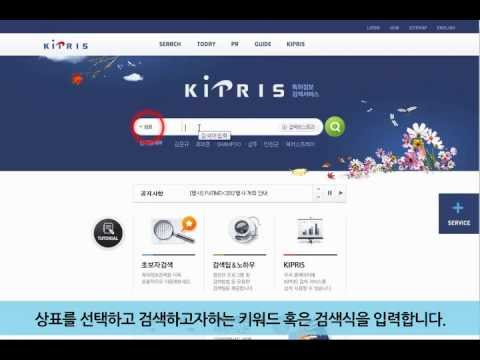 KIPRIS 상표검색 사용방법