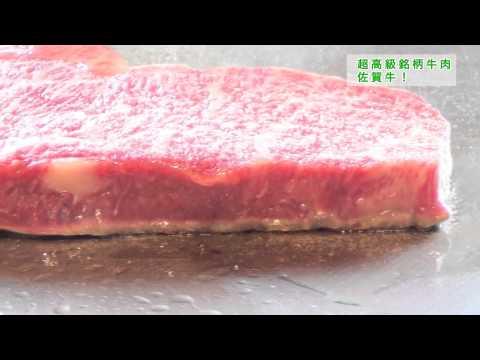 【激ウマステーキ!】超絶品 最高級「佐賀牛」【季楽 -きら-】
