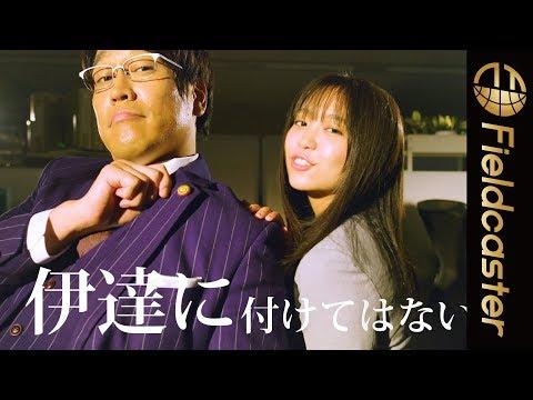 古坂大魔王と大原優乃出演のMVが公開!日本弁理士会
