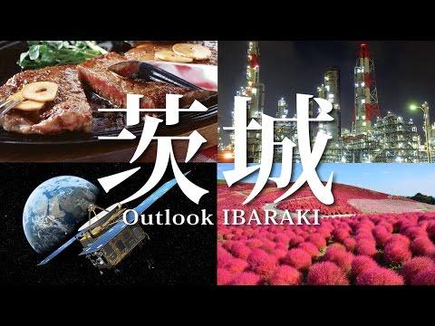 【改訂版】茨城県PR映像「Outlook IBARAKI」 日本語版