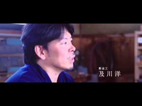 岩手県産品プロダクトムービー【岩谷堂箪笥】