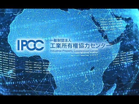 IPCC紹介動画(フル)