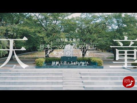 山形県天童市・日本一の将棋の街に未来への一手を(フルバージョン)