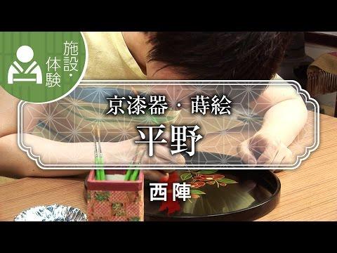 京漆器・蒔絵 平野 / kyoto Lacquer ware Hirano / 京都いいとこ動画