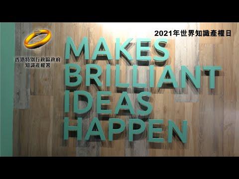 2021年世界知識產權日「知識產權鼓勵創意」(2)