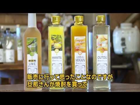 オシャレでおいしい!進化する「球磨焼酎」の魅力 Cool and Tasty! Evolving 'KUMA SHOCHU'