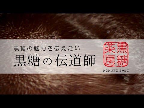 沖縄純黒糖の真の伝道師を目指す『黒糖茶房』店主・大森健司が本気でつくる黒糖本!