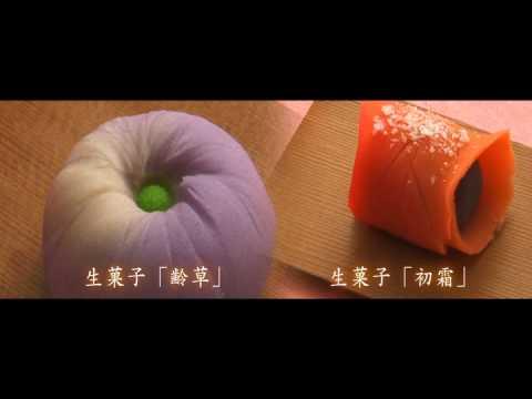 京菓子司 源水