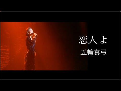 五輪真弓「恋人よ」/Mayumi Itsuwa「MY ONLY LOVE」