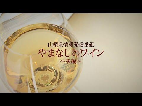 やまなしのワイン(後編)