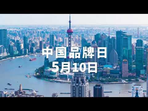 聚力双循环 引领新消费 2021年中国品牌日活动 | CCTV财经