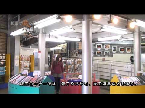 動画で観る福井 700年の伝統を体験 「越前打刃物」