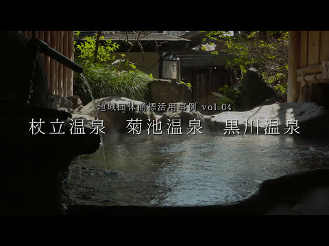 九州イイモノがたり Vol.04「杖立温泉 菊池温泉 黒川温泉」