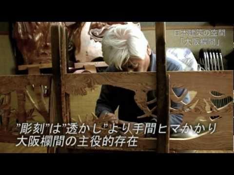 匠の技 大阪欄間篇