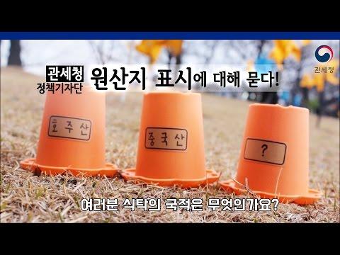 관세청 정책기자단, 원산지 표시에 대해 대학생들에게 묻다!