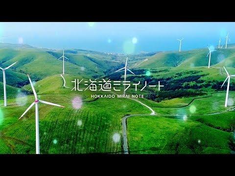 【公式】PR動画「北海道ミライノート」 /HOKKAIDO MIRAI NOTE