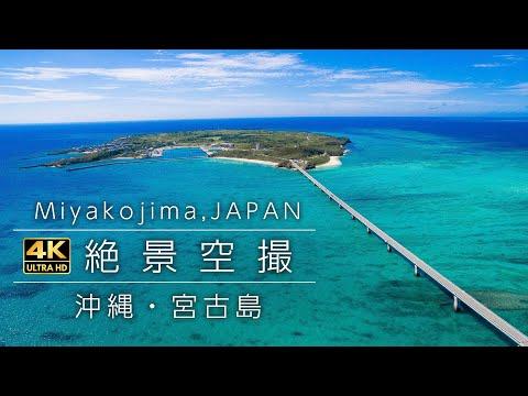 【絶景空撮】 沖縄・宮古島 ドローン空撮4K映像 Okinawa Aerial Shoot