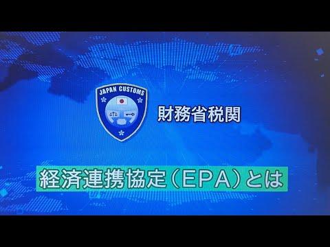 「経済連携協定(EPA)とは何か?メリット・利用手順について知りたい方へ」(long ver)
