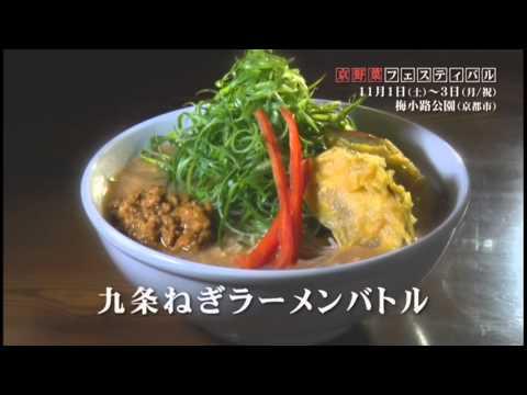 京都のちから・地域ちから 京野菜フェスティバル