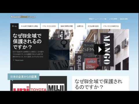 Register Brand Europe - Japanese
