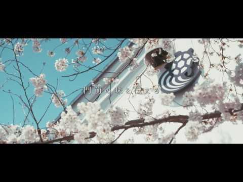信州善光寺門前みそ 有限会社酢屋亀本店 プロモーションビデオ