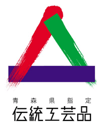 青森県伝統工芸品指定認証