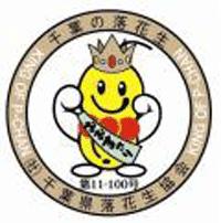 千葉県産推奨品種落花生認証マーク
