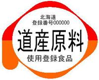 道産食品登録標章