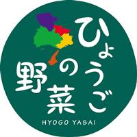 ひょうごの野菜ブランドマーク