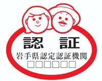 岩手県認定認証機関マーク