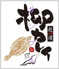新潟柳カレイ