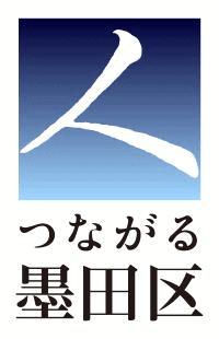 東京都墨田区シティプロモーションシンボルマーク