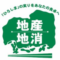ひろしま地産地消シンボルマーク