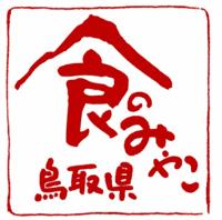 鳥取県食のみやこロゴマーク