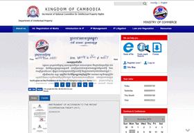 カンボジア知的財産庁